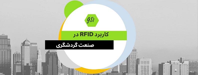 کاربرد RFID در صنعت گردشگری چیست؟
