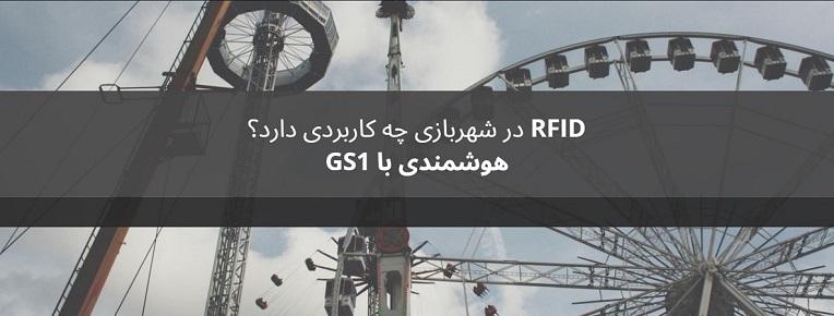 RFID در شهربازی چه کاربردی دارد؟ هوشمندی با GS1