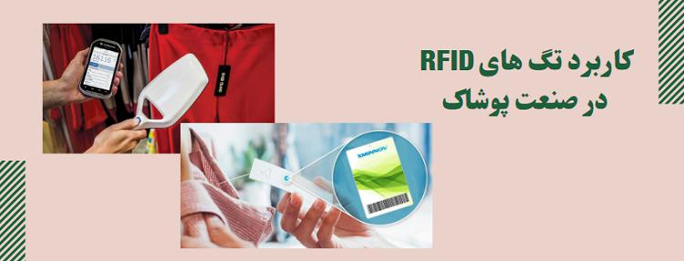 کاربرد تگ های RFID در صنعت پوشاک چیست؟